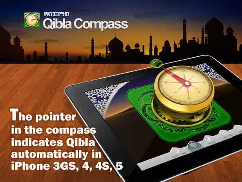 2740-2-azan-islamic-pray-time-qibla